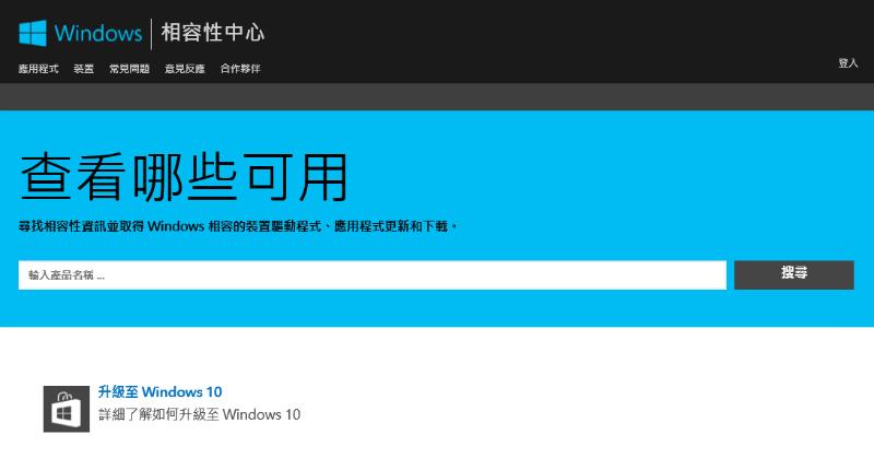 windows-compatibility-center-zh-tw