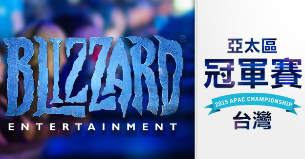 2015bzapac-blizzard-2015-apac-championship-in-taiwan-img-top
