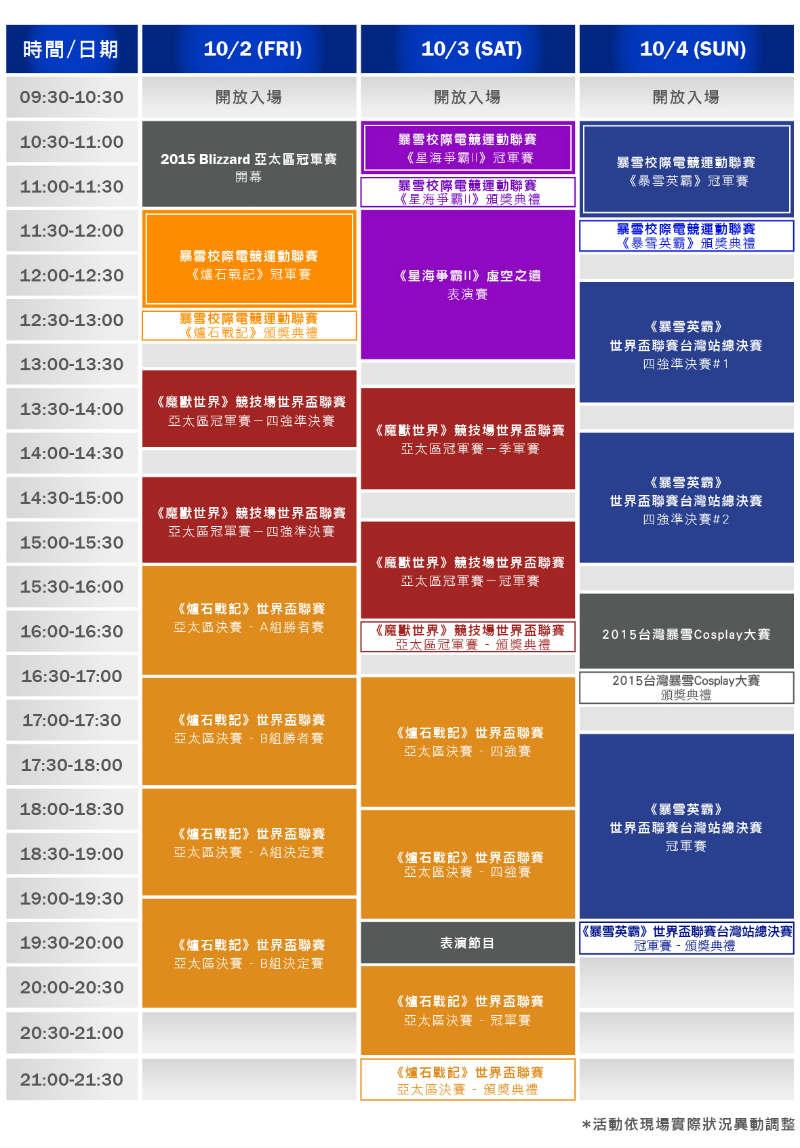 2015bzapac-blizzard-2015-apac-championship-in-taiwan-schedule