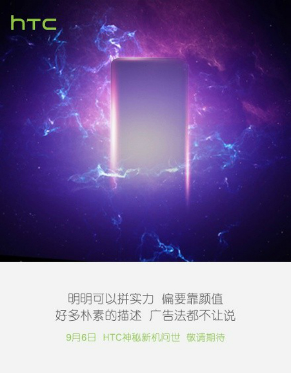 htc-weibo-pre-event-message-20150901-new-phone-announces-at-september-6-in-china