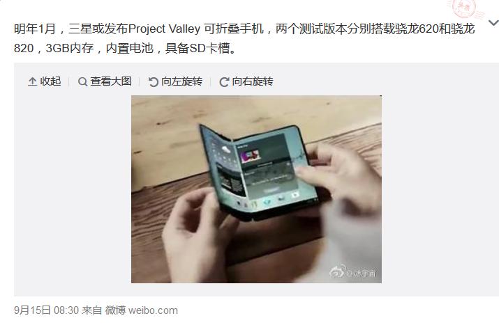 leaked-samsung-project-valley-screenshot-20150916-weibo-i-bing-yu-zhou