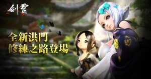 online-game-ncsoft-blade-and-soul-update-new-hungmun-sannjyou-01-img-top