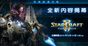 starcraft-ii-legacy-of-the-void-world-premiere-01-img-top