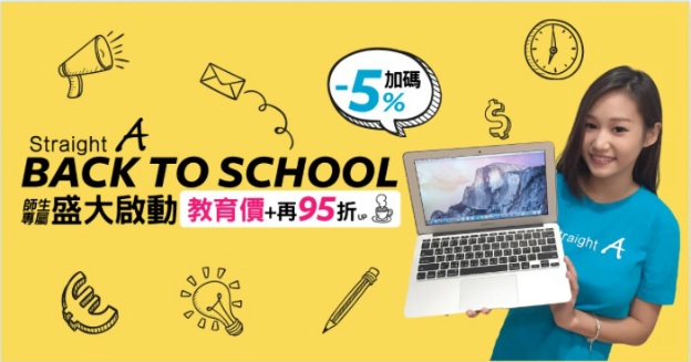studio-a-2015-back-to-school-second-promote-img-top