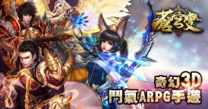 cang-qiong-bian-game-app-20151028-01-img-top