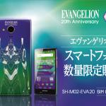 全球限量 3 萬台!EVANGELION 20 週年紀念手機 12 月起日本開賣