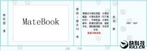 huawei-registered-matebook-logo-in-china-01