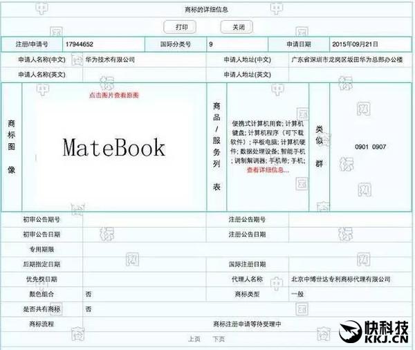 huawei-registered-matebook-logo-in-china-02