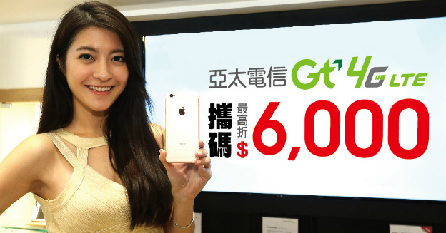 iphone-6s-aptg-discount-6000-model-20151029-img-top