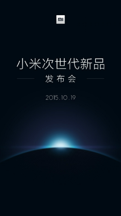 xiaomi-pre-event-the-next-general-products-october-19-2015