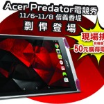 151106-acer-predator-series-electronic-sport-event-promote-01-img-top