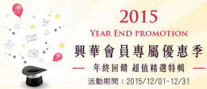 2015 Year End Promotion