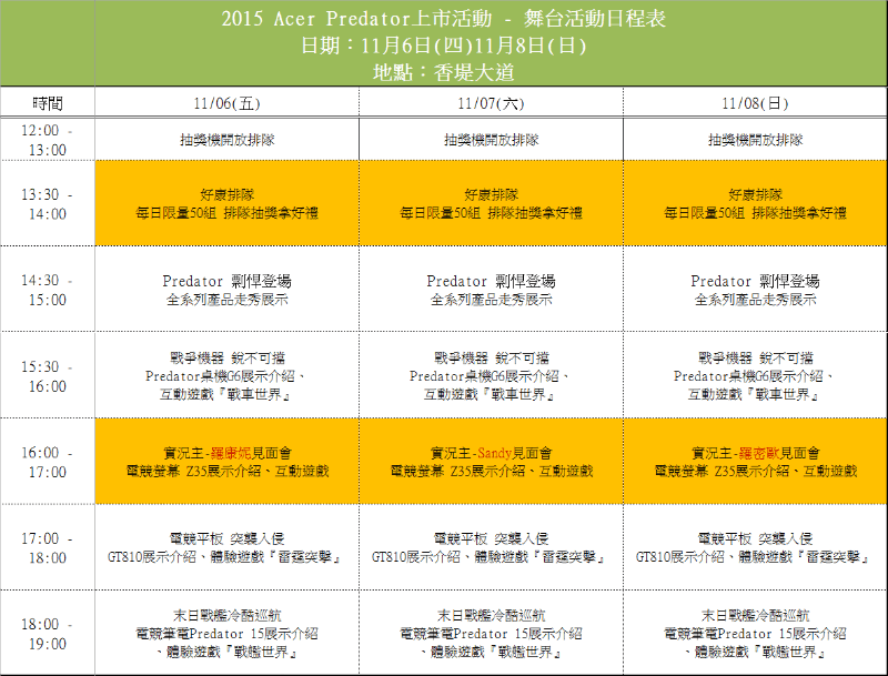 acer-predator-series-electronic-sport-event-2015-schedule