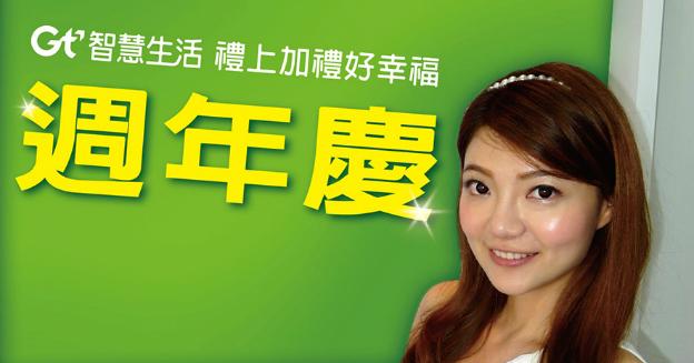 asia-pacific-telecom-gt-4g-2015-annual-sale-promote-part