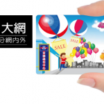 asia-pacific-telecom-pxmart-member-special-offer-dm-part-img-top