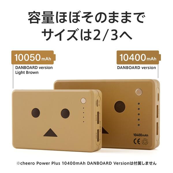 cheero-powerplus-danboard-10050-6