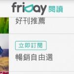 fareastone-friday-reading-screenshot-01-part-img-top