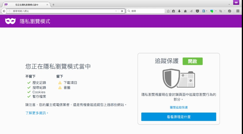 mozilla-firefox-tracking-protection-private-browsing