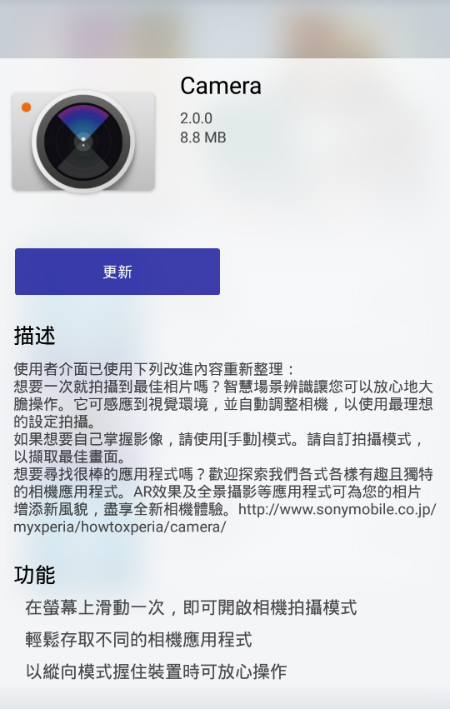 sony-xperia-z5-new-camera-ui-update-scr-20151116-02