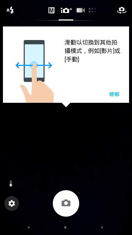 sony-xperia-z5-new-camera-ui-update-scr-20151116-03