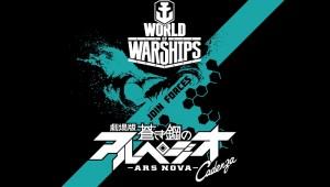 Arpeggio_of_Blue_Steel_Ars_Nova_Logo_Black