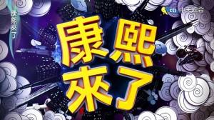 CTITV_Kangsi_Coming