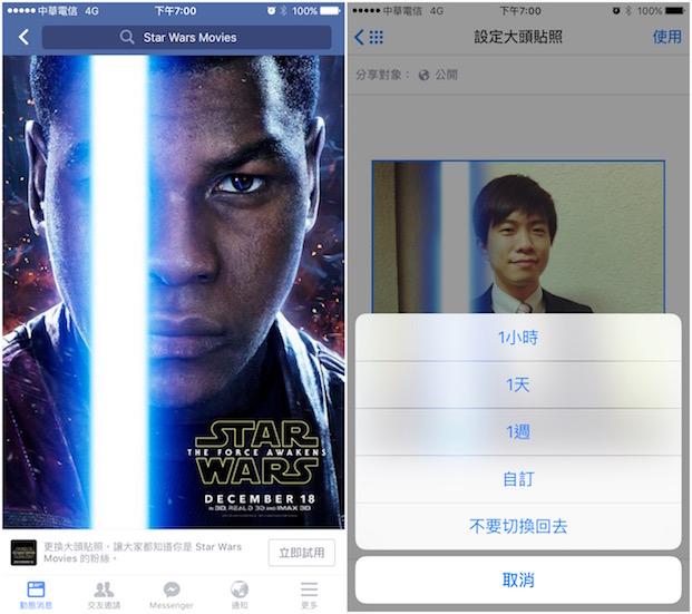 Facebook-Profile-photo_Star-Wars-Lightsaber_2-side