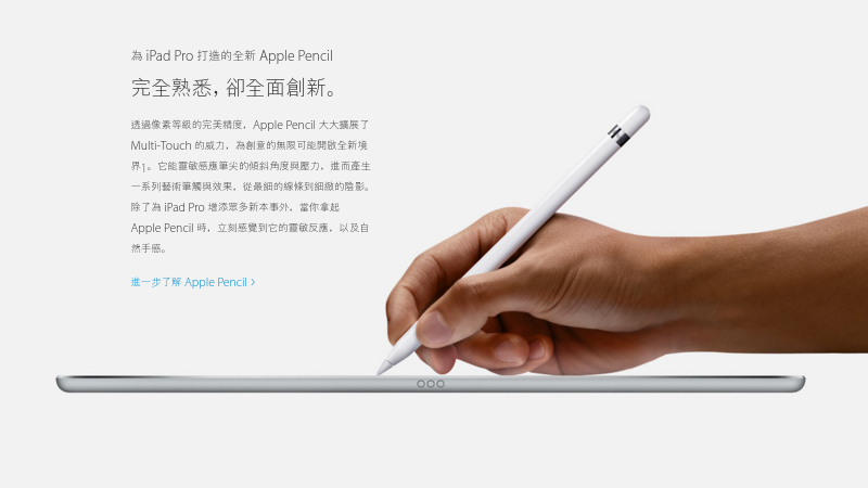 apple-ipad-pro-apple-pencil-text-scr-20151212