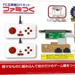 columbus-circle-famitsuku-diy-game-console-1450153996-615727-2-part-img-top