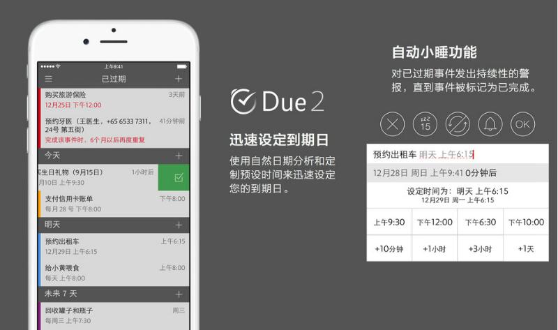 due-2-app-scr-20151221