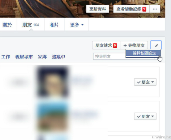 facebook-tips-2-20151230-190953-wm-unwire-hk