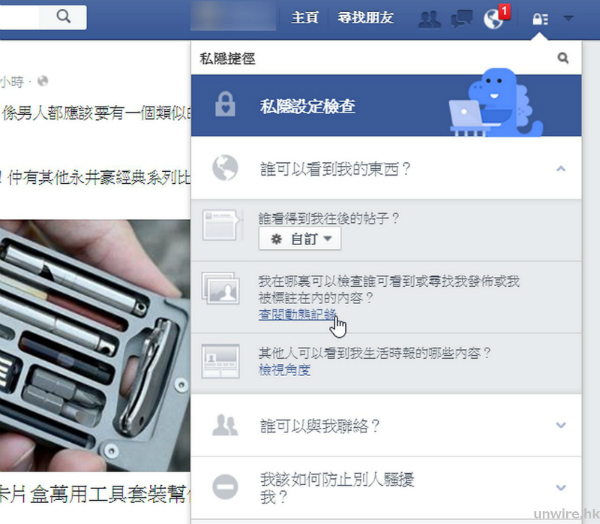 facebook-tips-2-20151230-191129-wm-unwire-hk