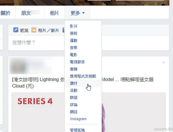 facebook-tips-2-20151230-192123-wm-unwire-hk