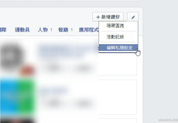 facebook-tips-2-20151230-192154-wm-unwire-hk