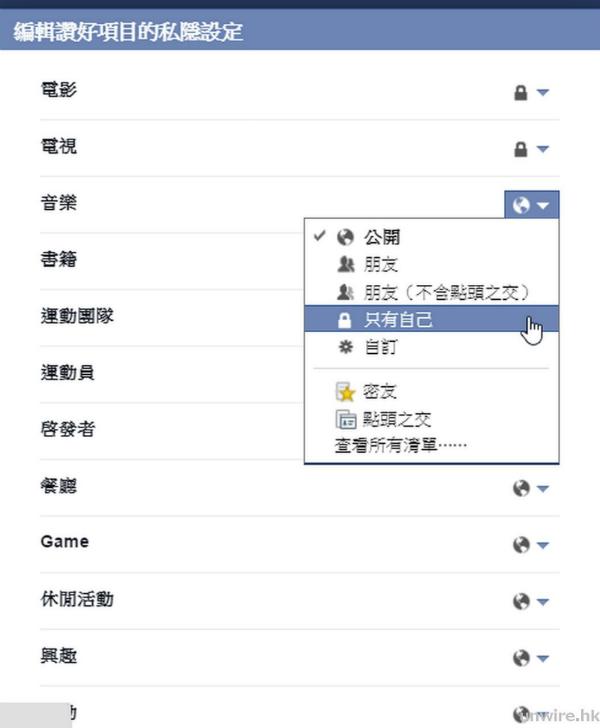 facebook-tips-2-20151230-192651-wm-unwire-hk