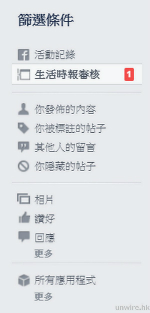 facebook-tips-2-20151230-195917-wm-unwire-hk
