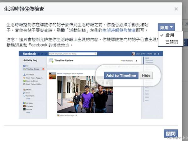 facebook-tips-2-20151230-195929-wm-unwire-hk