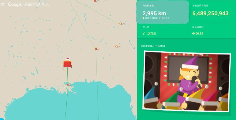 google-santa-tracker-2015-201512-25-142250