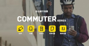 otterbox-ob-commuter-landing-page-tchi-part-img-top