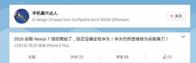 rumors-nexus-7-launches-at-2016-and-huawei-still-want-oem-20151202-shou-ji-jing-pian-da-ren-weibo