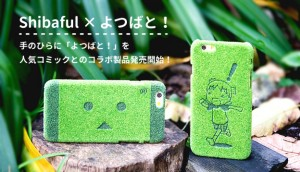 shibaful-yotsuba-danboard-iphone-6s-case-slideshow-img0-img-top
