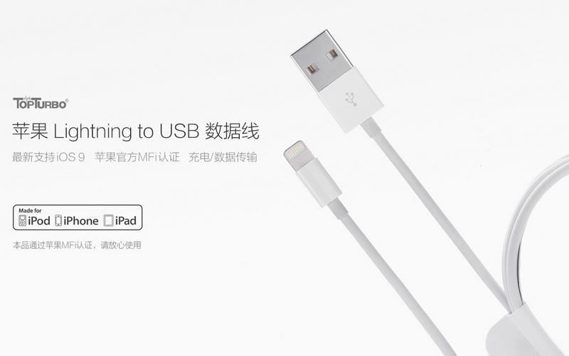 xiaomi-lightning-to-usb-cable-pgttxgg-text-scr-20151218