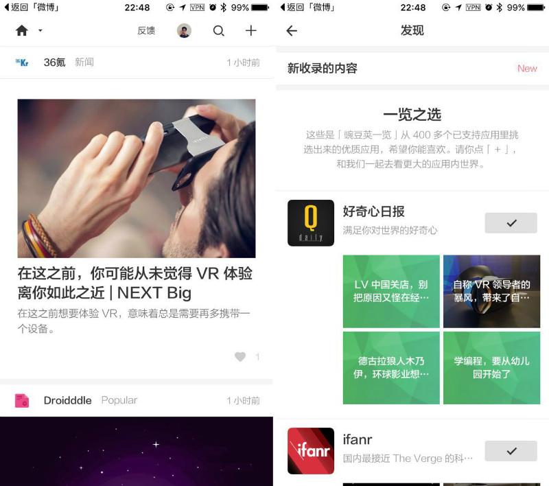 yi-lan-app-scr-20151221-36kr