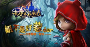you-sha-qi-tong-hua-game-app-taiwan-01-part-img-top