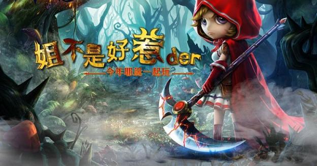 you-sha-qi-tong-hua-game-app-taiwan-2-01-part-img-top