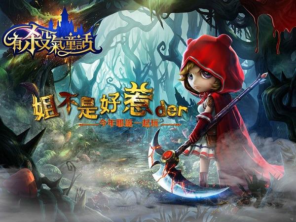 you-sha-qi-tong-hua-game-app-taiwan-2-01