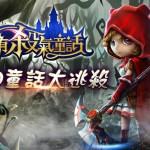 you-sha-qi-tong-hua-game-app-taiwan-3-01-part-img-top