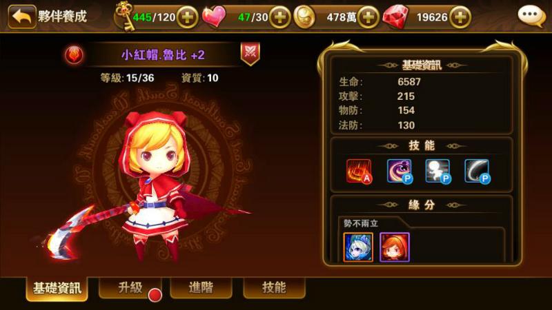 you-sha-qi-tong-hua-game-app-taiwan-character-little-red-scr-1