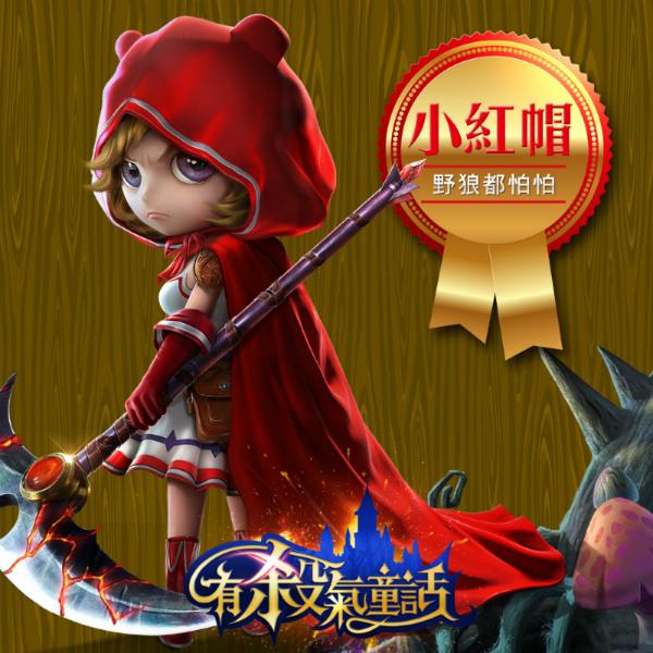 you-sha-qi-tong-hua-game-app-taiwan-character-little-red