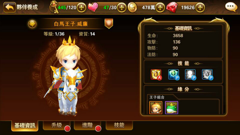 you-sha-qi-tong-hua-game-app-taiwan-character-prince-charming-scr-1